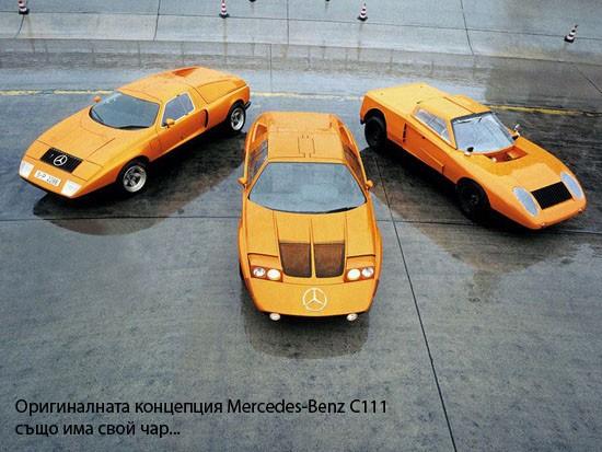 Снимки: Легендарния Mercedes C111 възкръсна с появата на Ciento Once