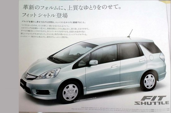Honda Fit Shuttle е новата семейна лимузина на Япония