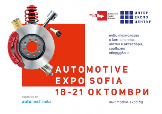 AUTOMOTIVE FORUM & EXPO