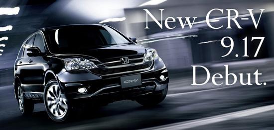 Обновения Honda CR-V с премиера във Франкфурт