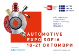 Снимки: AUTOMOTIVE FORUM & EXPO